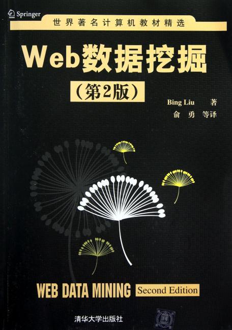世界著名计算机教材精选:Web数据挖掘(第2版)