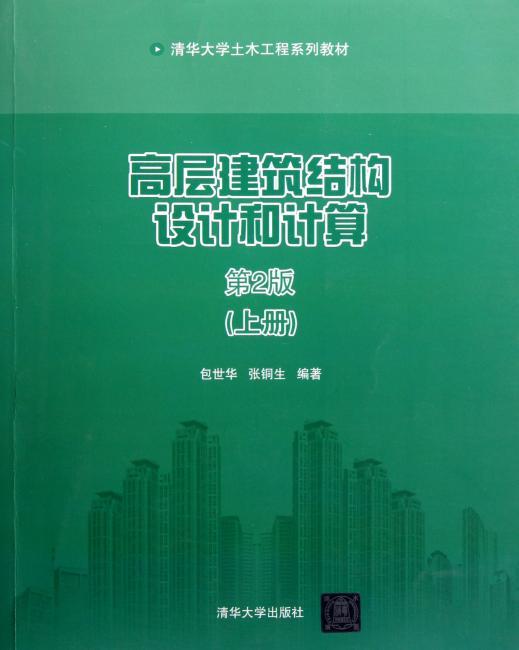 清华大学土木工程系列教材:高层建筑结构设计和计算(第2版)(上册)