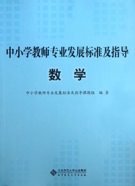 中小学教师专业发展标准及指导:数学
