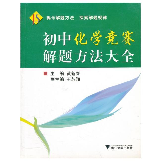 初中化学竞赛解题方法大全(第2版)