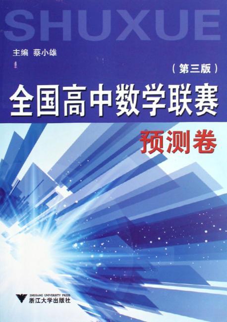 全国高中数学联赛预测卷(第3版)