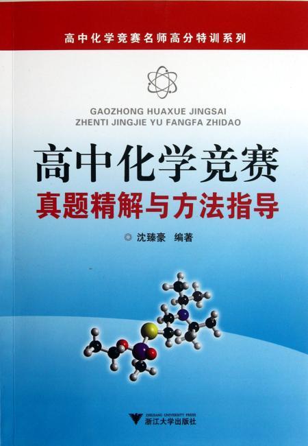高中化学竞赛真题精解与方法指导