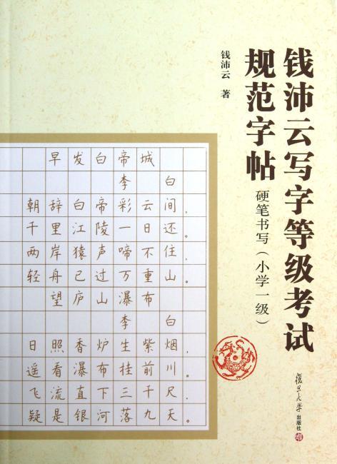 钱沛云写字等级考试规范字帖:硬笔书写(小学1级)