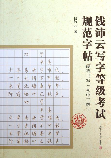 钱沛云写字等级考试规范字帖:硬笔书写(初中2级)