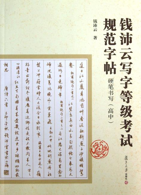 钱沛云写字等级考试规范字帖:硬笔书写(高中)
