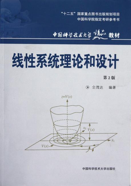 中国科学技术大学精品教材:线性系统理论和设计(第2版)