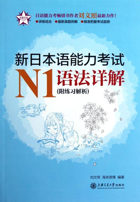 五星日语:新日本语能力考试N1语法详解(附练习解析)