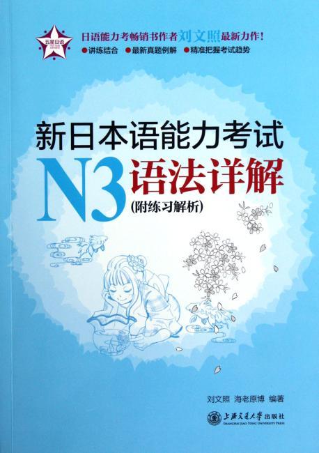 五星日语:新日本语能力考试N3语法详解(附练习解析)