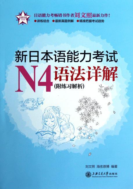 五星日语:新日本语能力考试N4语法详解(附练习解析)