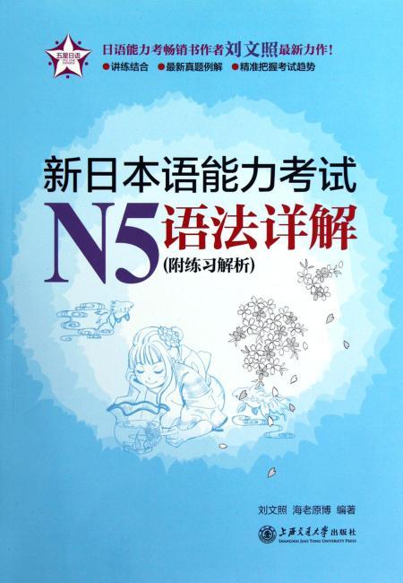 五星日语:新日本语能力考试N5语法详解(附练习解析)
