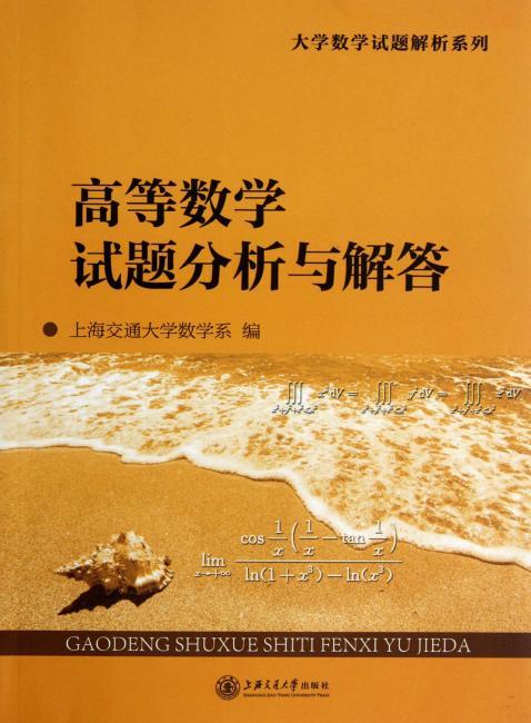 大学数学试题解析系列:高等数学试题分析与解答