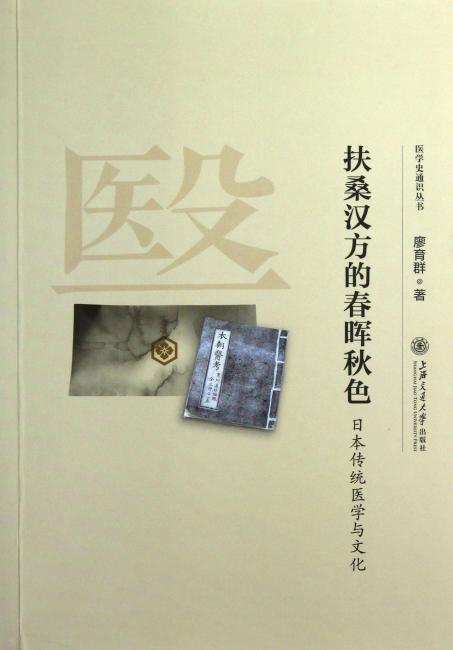 扶桑汉方的春晖秋色:日本传统医学与文化