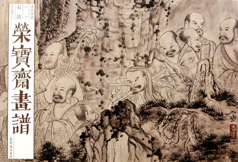 荣宝斋画谱(古代部分):60石涛罗汉图册(下)