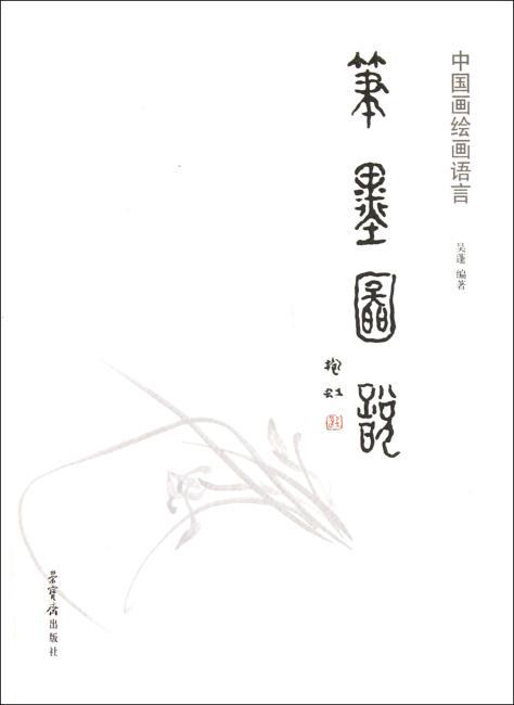 中国画绘画语言:笔墨图说