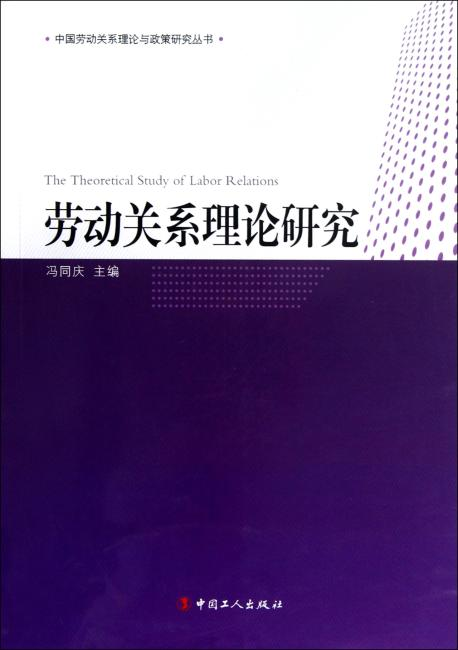 劳动关系理论研究/中国劳动关系理论与政策研究丛书