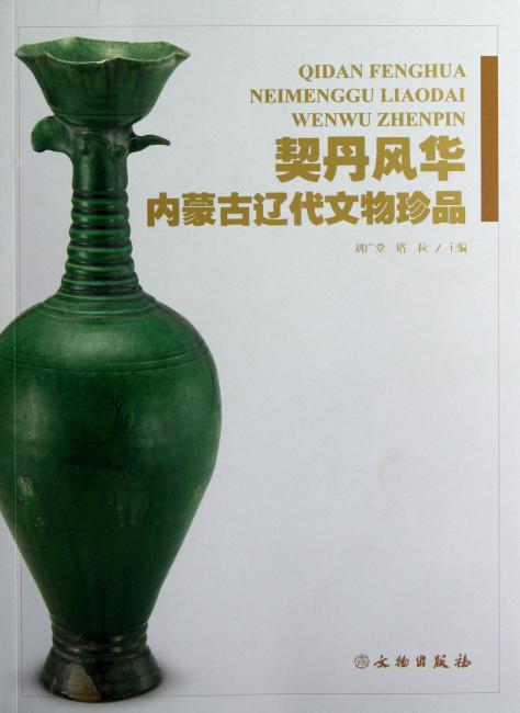 契丹风华:内蒙古辽代文物珍品