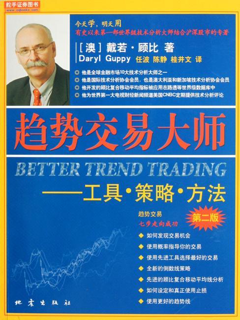 趋势交易大师:工具策略方法(第2版)