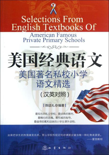 美国著名私校中学语文精选(汉英对照)