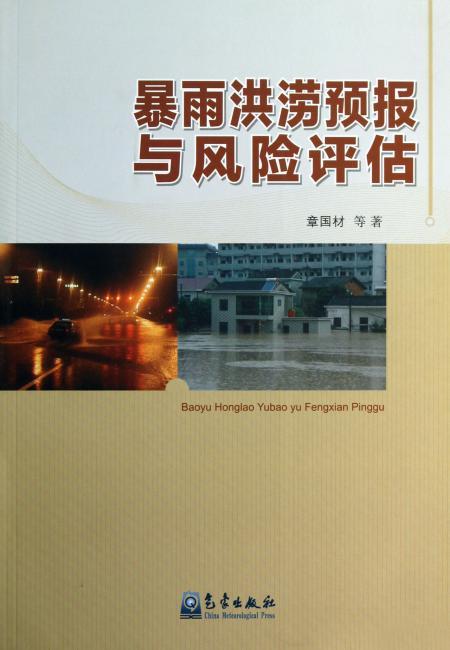 暴雨洪涝预报与风险评估