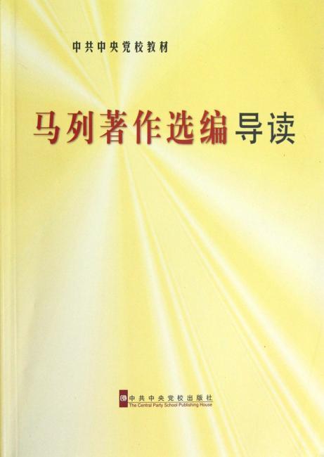 中共中央党校教材:马列著作选编导读