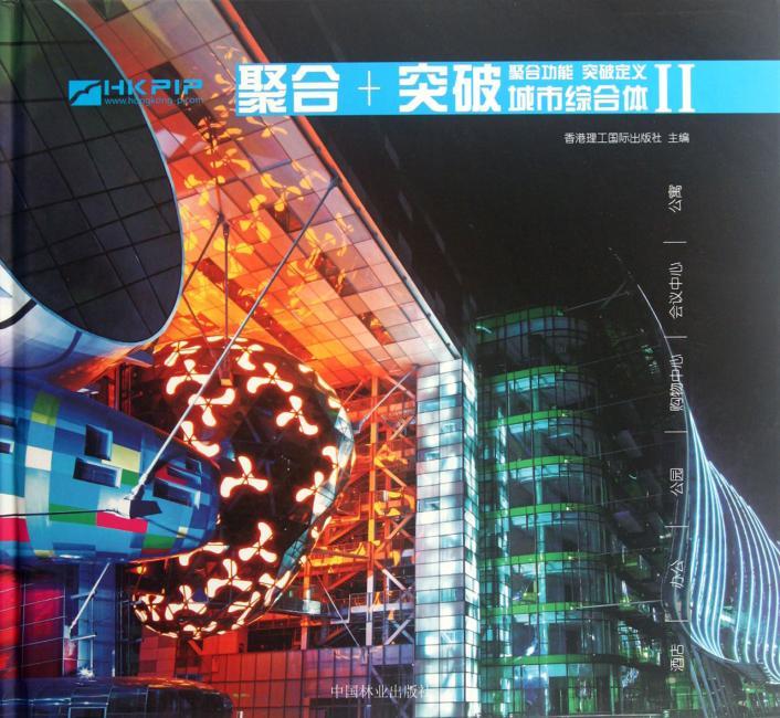 聚合+突破 聚合功能 突破定义:城市综合体2