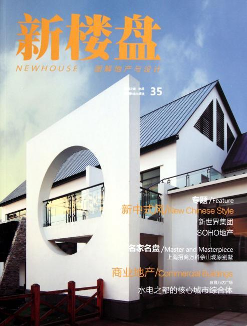 新楼盘35:图解地产与设计?新中式风