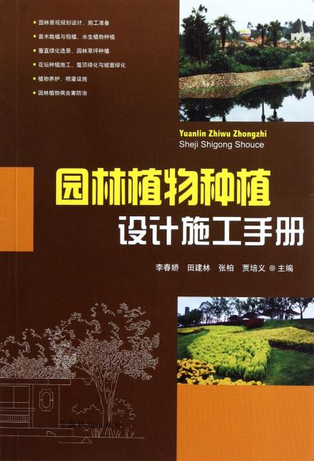 园林植物种植设计施工手册