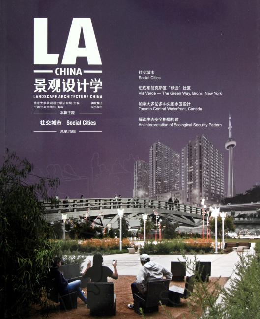 景观设计学(第25辑):社交城市