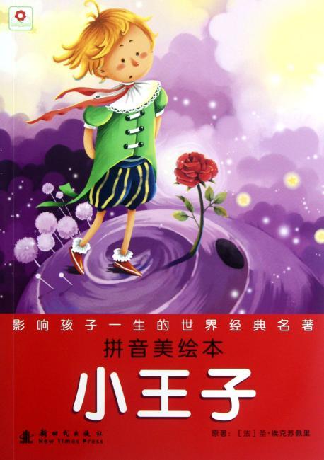 小红花·影响孩子一生的世界经典名著:小王子(拼音美绘本)
