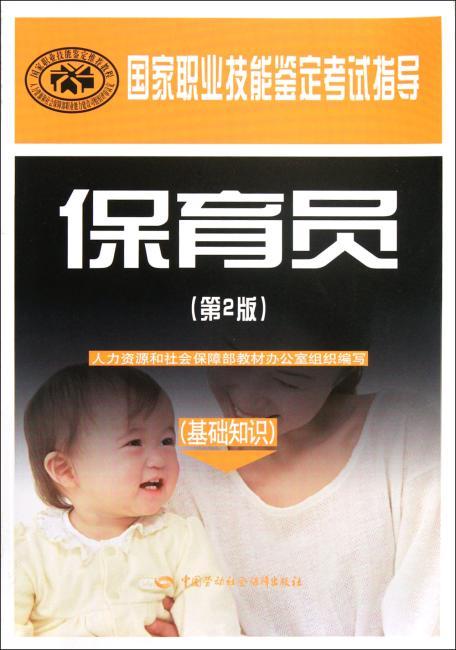 国家职业技能鉴定考试指导:保育员(基础知识)(第2版)