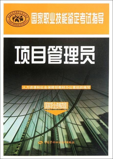 国家职业技能鉴定考试指导:项目管理员(国家职业资格4级)