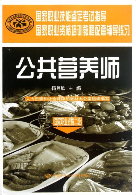 国家职业资格培训教程配套辅导练习:公共营养师(国家职业资格2级)
