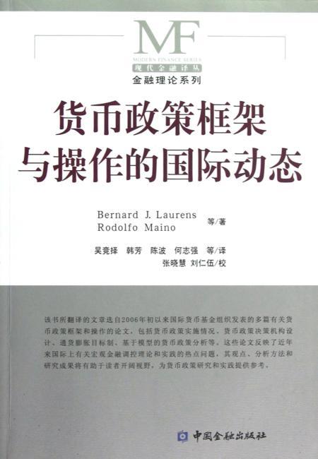 现代金融译丛?金融理论系列:货币政策框架与操作的国际动态