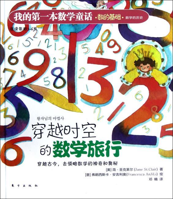 我的第一本数学童话:穿越时空的数学旅行(适读年龄3-6岁)