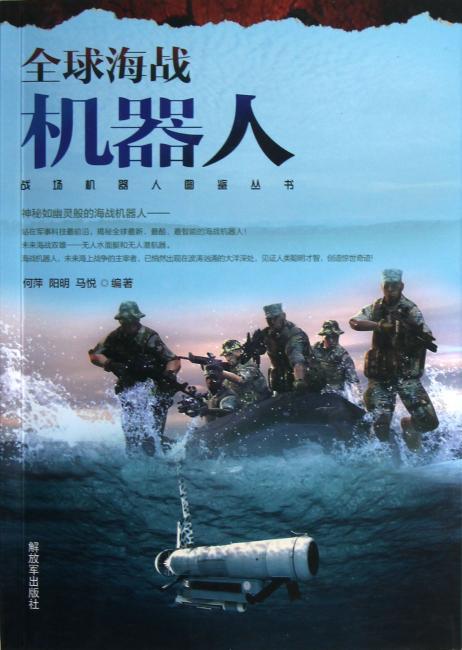 战场机器人图鉴丛书:全球海战机器人