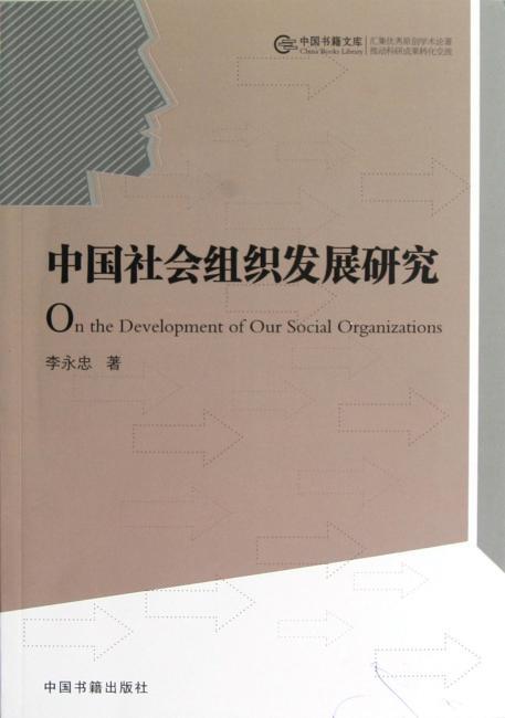 中国社会组织发展研究