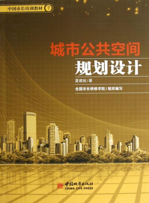中国市长培训教材7:城市公共空间规划设计
