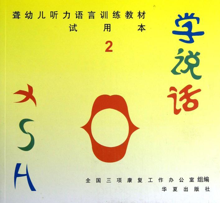 聋幼儿听力语言训练教材:学说话2(试用本)