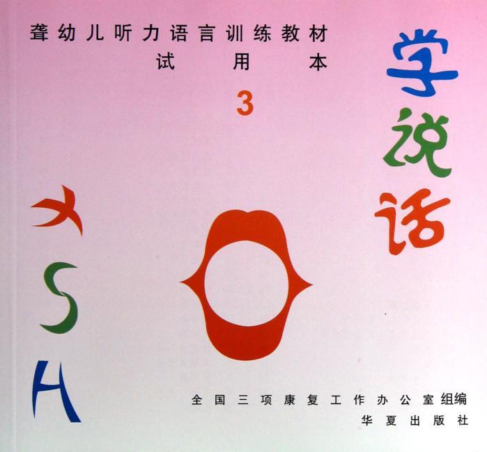 聋幼儿听力语言训练教材:学说话3(试用本)