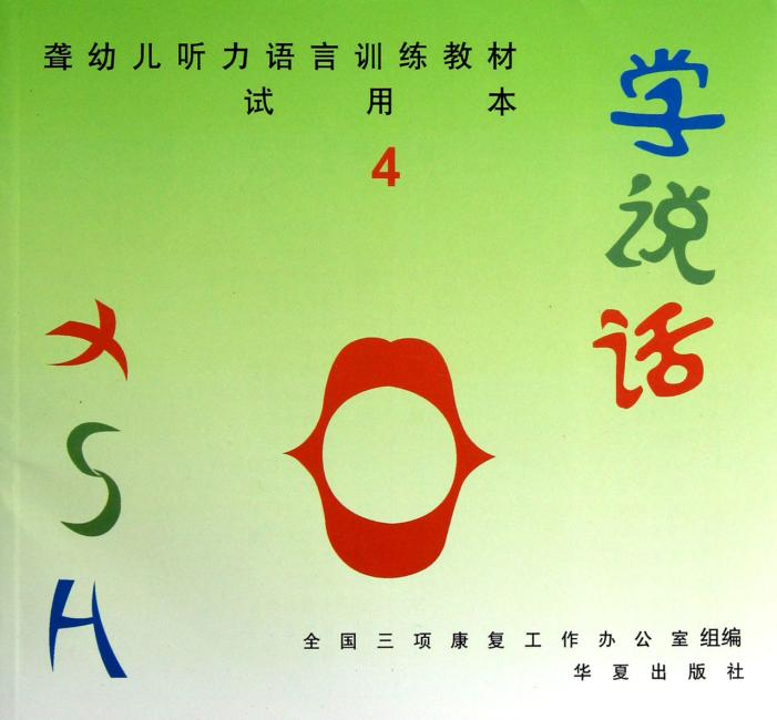 聋幼儿听力语言训练教材:学说话4(试用本)