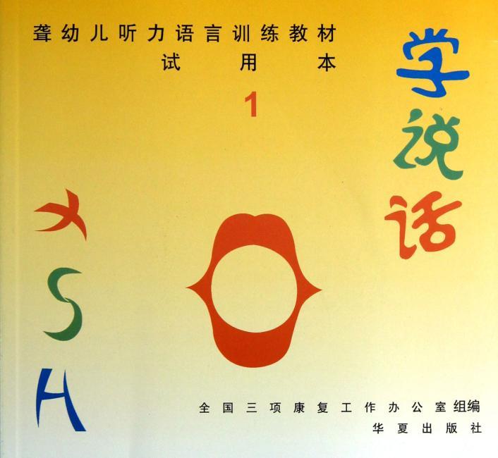聋幼儿听力语言训练教材:学说话1(试用本)