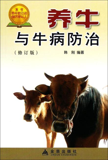 养牛与牛病防治(修订版)