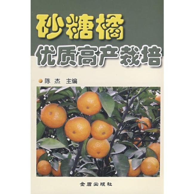 砂糖橘优质高产栽培