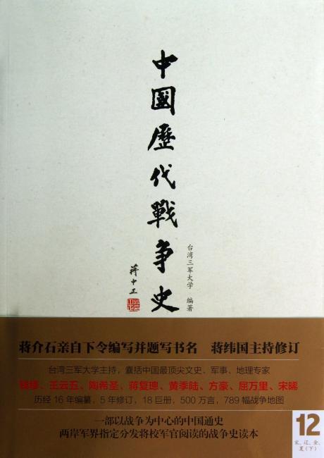 中国历代战争史12:宋、辽、金、夏(下)