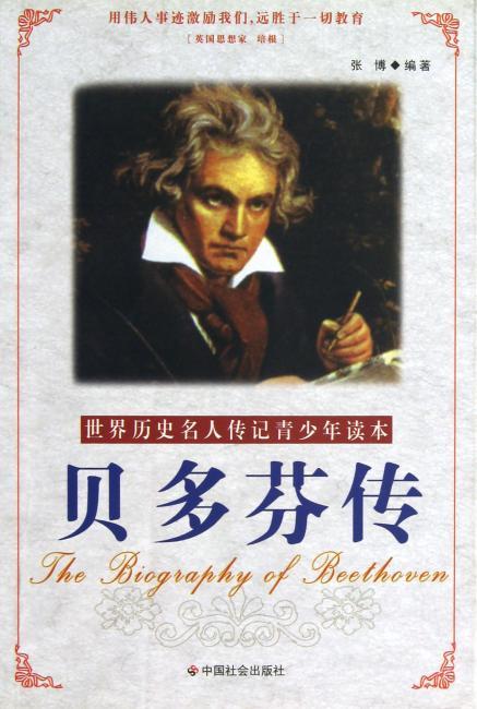世界历史名人传记青少年读本:贝多芬传