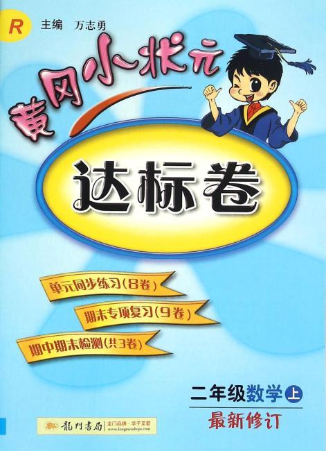 黄冈小状元达标卷:2年级数学(上)(R)(最新修订)