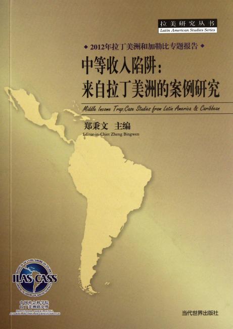 2012年拉丁美洲和加勒比专题报告?中等收入陷阱:来自拉丁美洲的案例研究