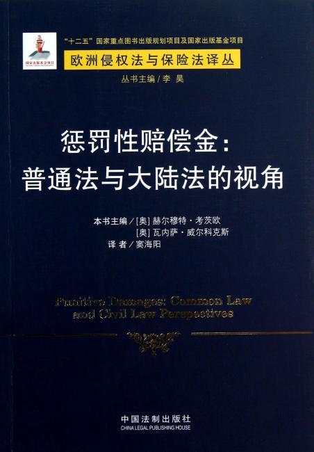 惩罚性赔偿金:普通法与大陆法的视角
