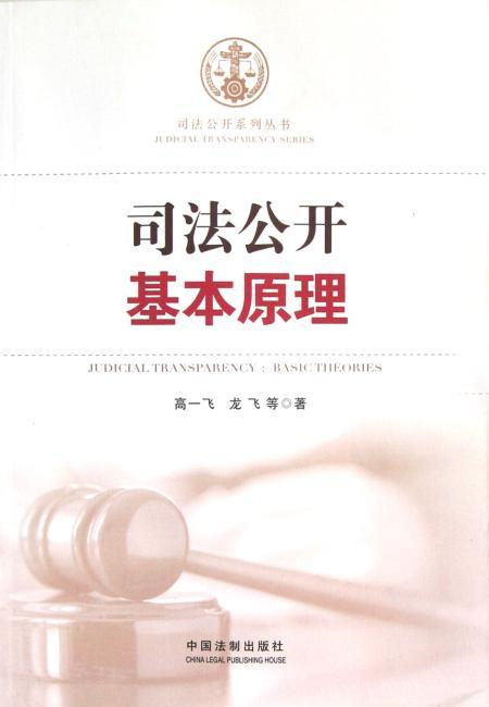 司法公开基本原理