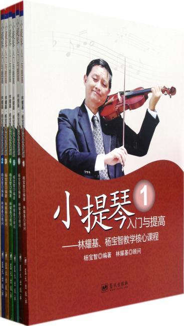 小提琴入门与提高:林耀基杨宝智教学核心课程(套装共6册)